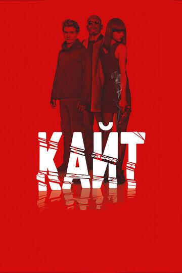 Кайт (2013) полный фильм