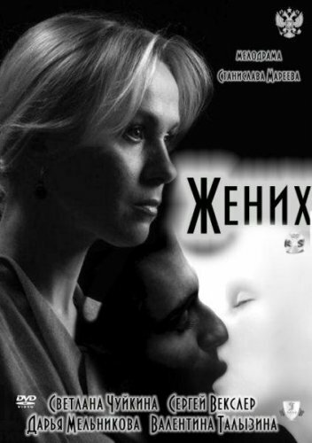 Жених (2011) полный фильм онлайн