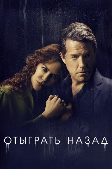Постер к сериалу Отыграть назад (2020)