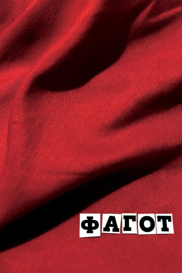 Фагот (2018) фильм смотреть онлайн