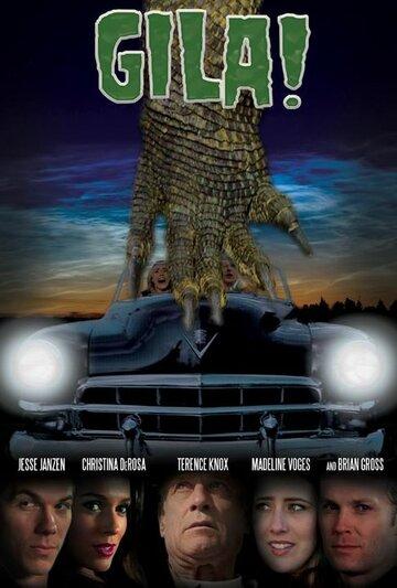 Ядозуб! (2012)