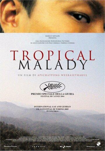 Тропическая болезнь