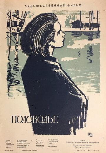 Половодье (1963) полный фильм
