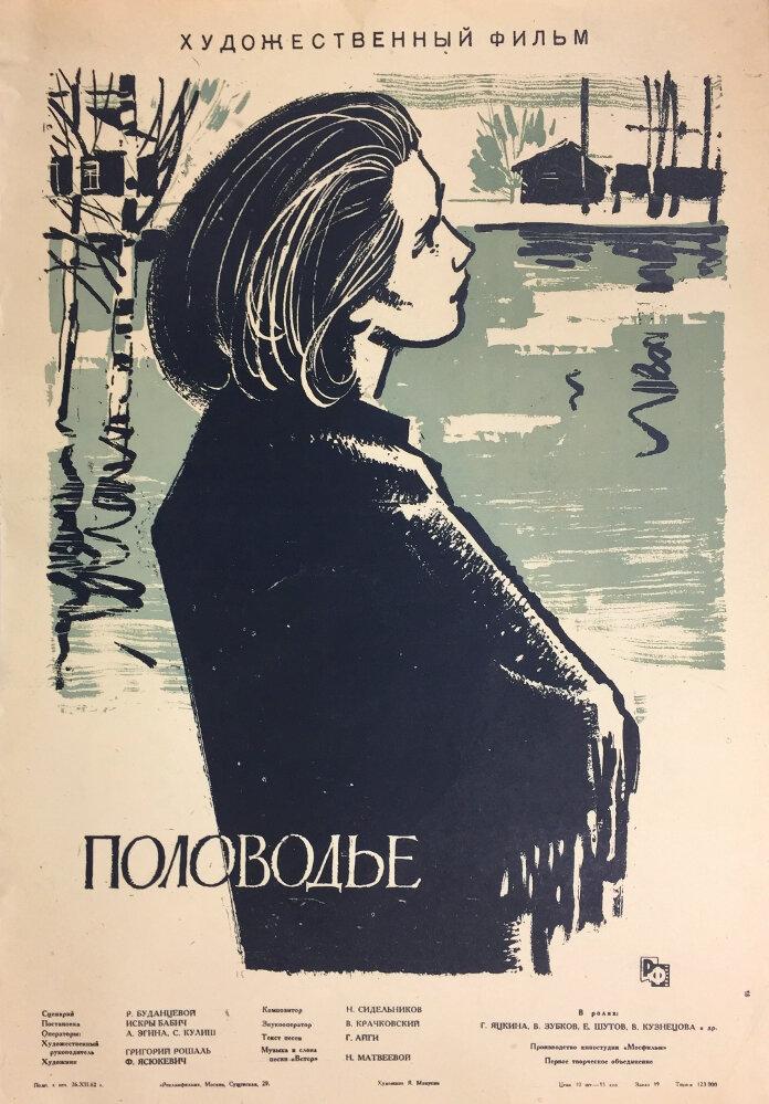 Фильмы Половодье