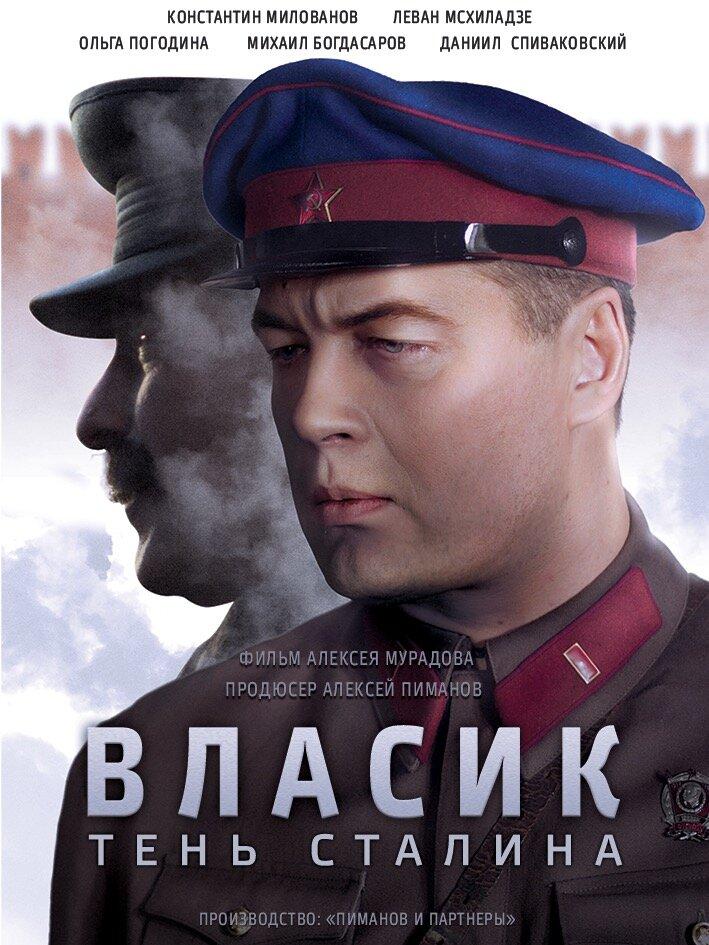 Власик. Тень Сталина (2017)