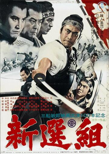Скачать дораму Синсэнгуми Shinsengumi