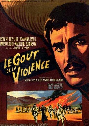Вкус насилия (1961)