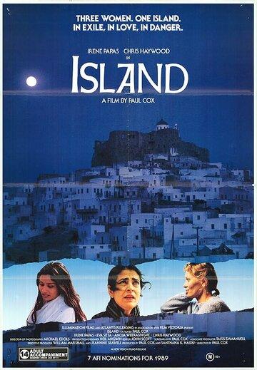 Остров (1989)