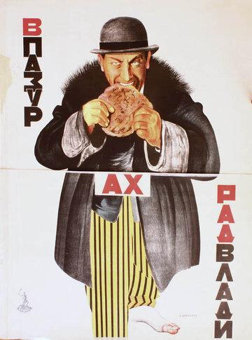 В когтях советской власти (1926) полный фильм онлайн