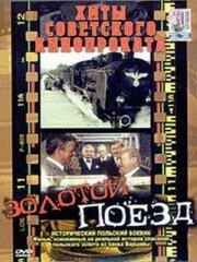 Золотой поезд (1985)