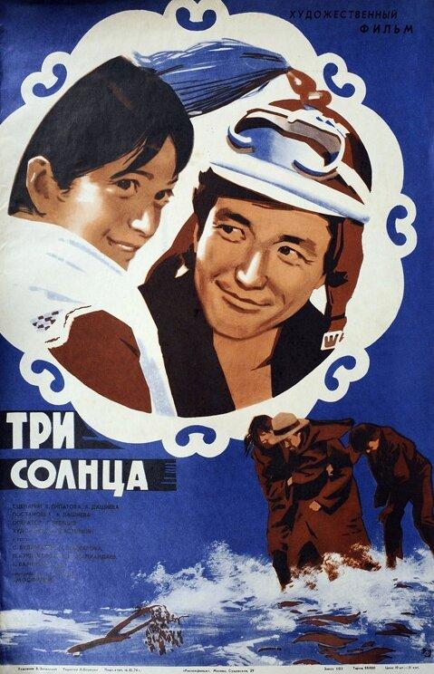 Три Солнца 1976 Скачать Торрент - фото 2