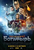 Кино Последний богатырь (2017) смотреть онлайн