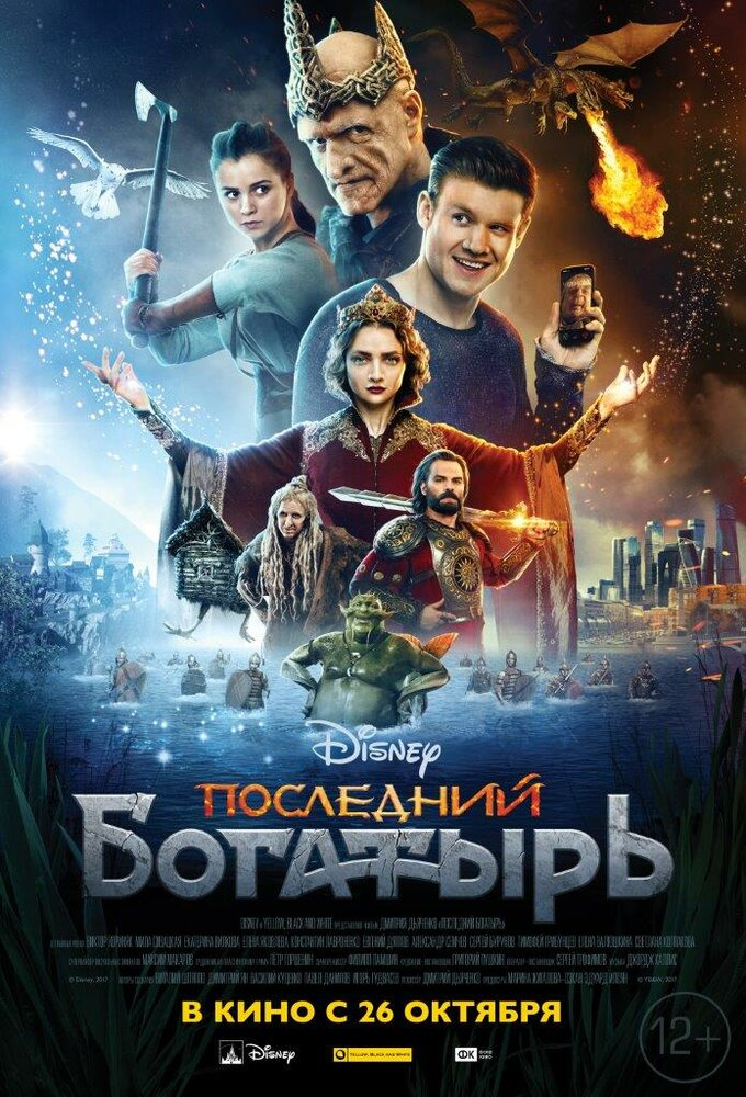 Русский фильм последний богатырь 2018 дата выхода