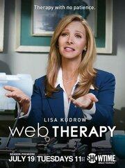 Смотреть онлайн Веб-терапия