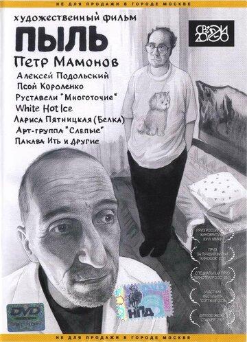 Кино Война Гоботов