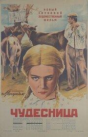 Чудесница (1936) смотреть онлайн в хорошем качестве