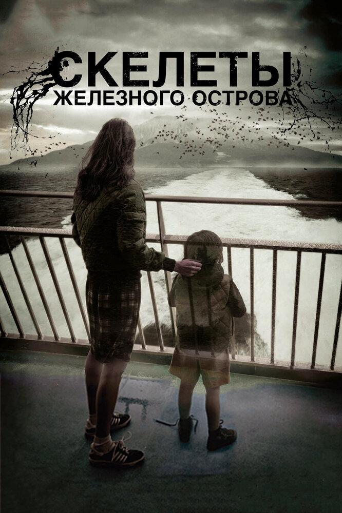 Скелеты Железного острова / Hierro (2009)