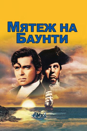 Мятеж на Баунти / Mutiny on the Bounty (1935)