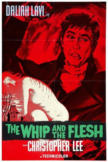 Плеть и тело (1963)