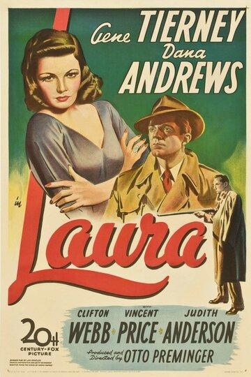 Лора 1944