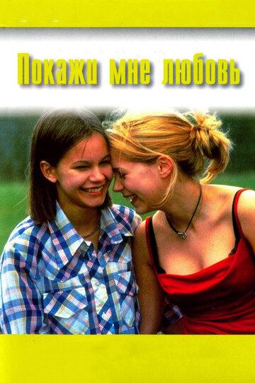 Фильм дебютантки лесбиянки сша