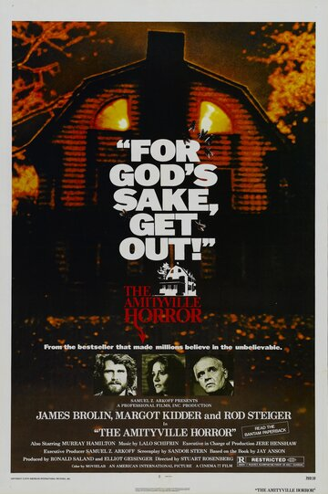 ���� ���������� (The Amityville Horror)