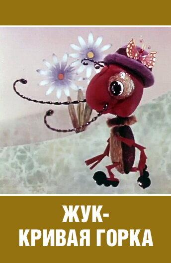 Постер к фильму Жук — кривая горка (1973)