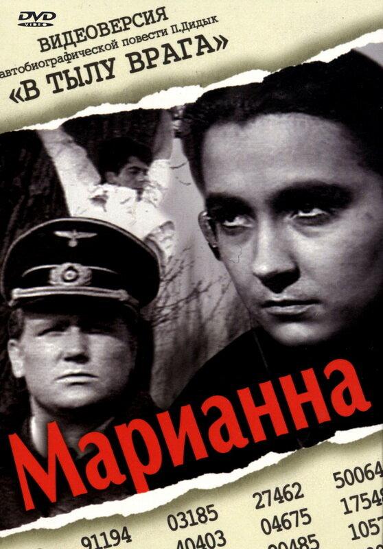 Фильмы Марианна смотреть онлайн