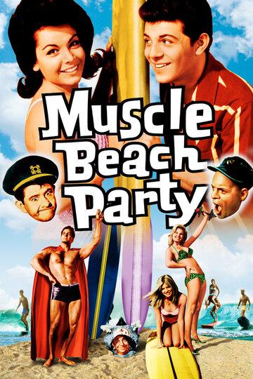Мускулы на пляже (1964)