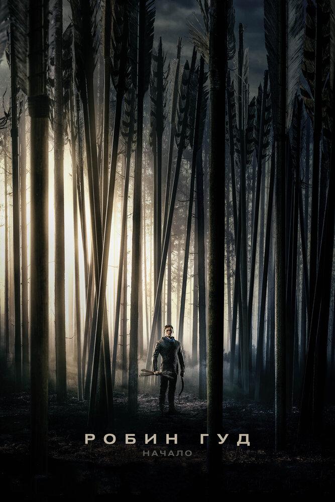 Робин Гуд: Начало фильм 2018
