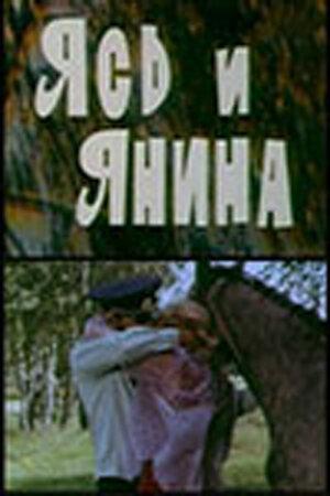 Фильмы Ясь и Янина смотреть онлайн