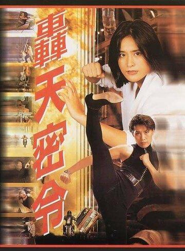 Смертельная мишень (1994)