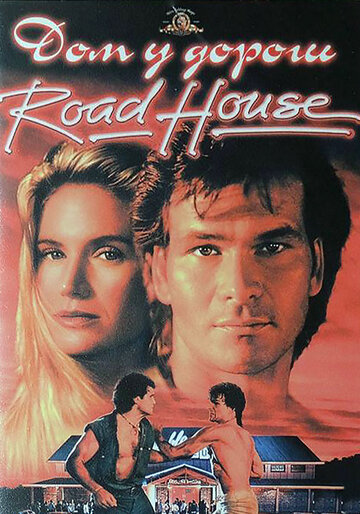 ����������� ���������� (Road House)