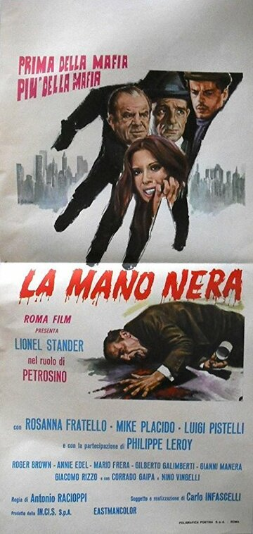 Черная рука (1973)