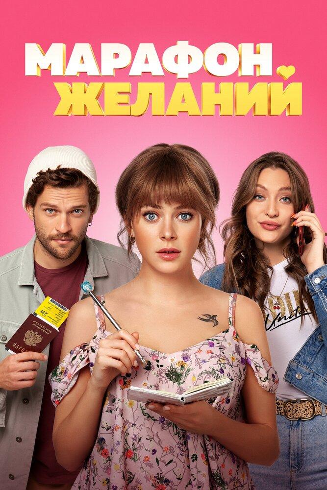 Отзывы к фильму — Марафон желаний (2020)