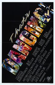 Это – танец! (1984)