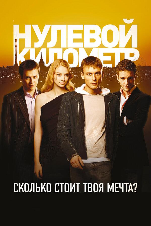 Отзывы к фильму – Нулевой километр (2007)