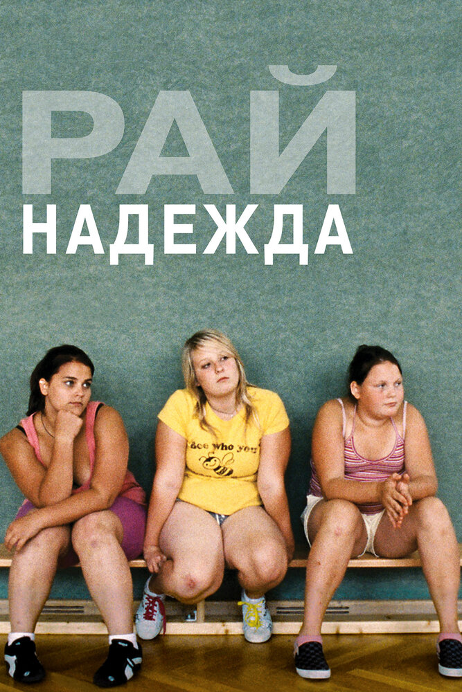 Рай: Надежда (2013) - смотреть онлайн