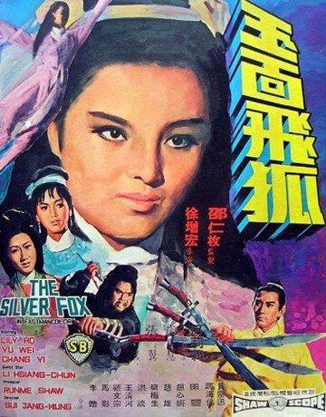 Серебряная лиса (1968)