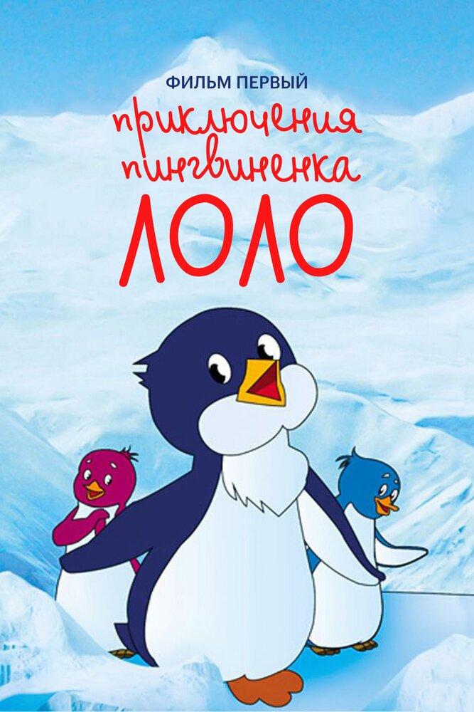 Приключения пингвиненка Лоло смотреть онлайн