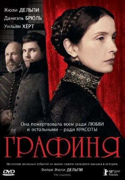 Графиня / The Countess (2008)