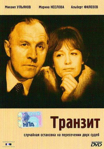 Транзит (ТВ)