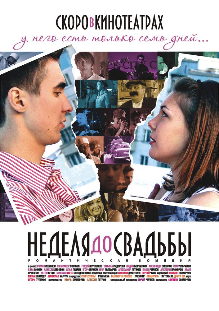 Неделя до свадьбы (2011)