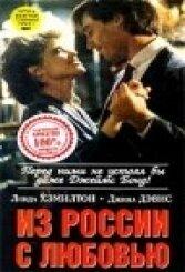 Из России с любовью (1985)