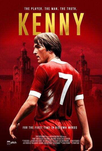 Кенни / Kenny (2017)