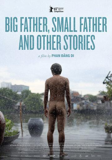 Большой отец, маленький отец и другие истории (2015) полный фильм онлайн