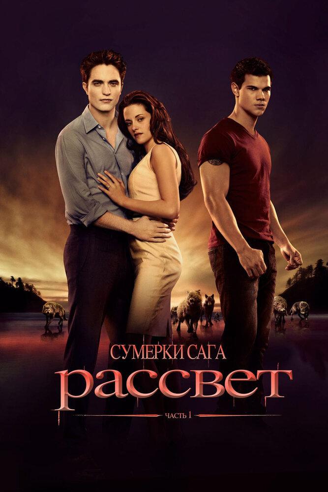 Сумерки 4: Сага. Рассвет: Часть 1 / The Twilight 4, Saga: Breaking Dawn - Part 1 (2011)