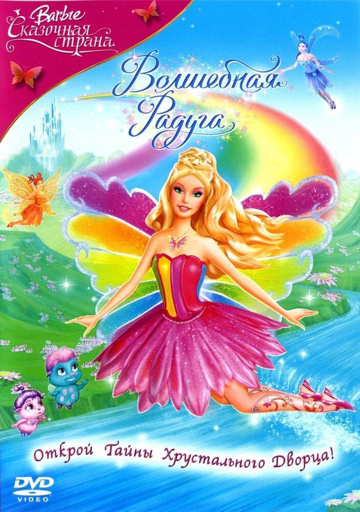 Барби: Сказочная страна. Волшебная радуга / Barbie Fairytopia: Magic of the Rainbow (2007)