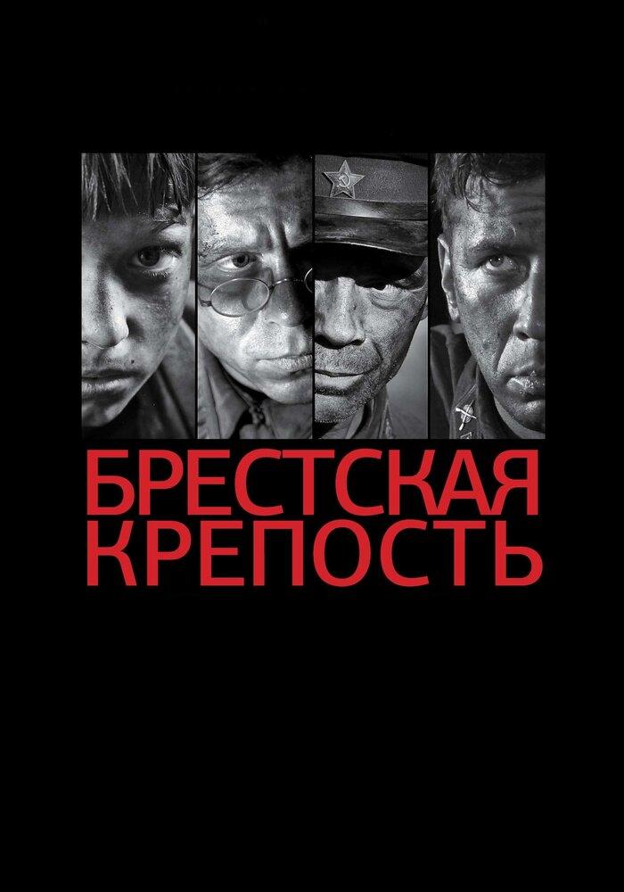 Брестская крепость (2010) - смотреть онлайн
