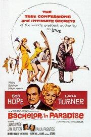 Холостяк в раю (1961)
